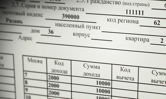 Заказ оформления справки 2 НДФЛ в Казани