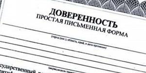 бланк доверенности на подписание документов - фото 11