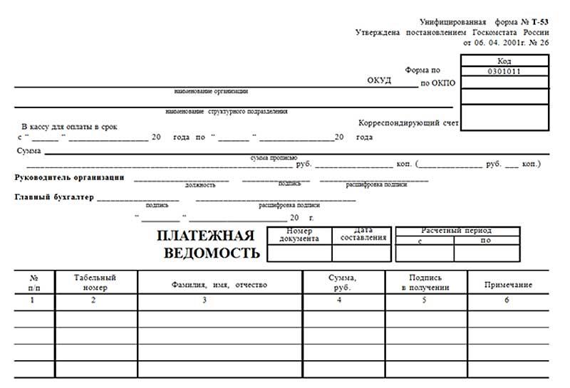 Правила Заполнения Платежной Ведомости Т-53 Образец Заполнения - фото 2