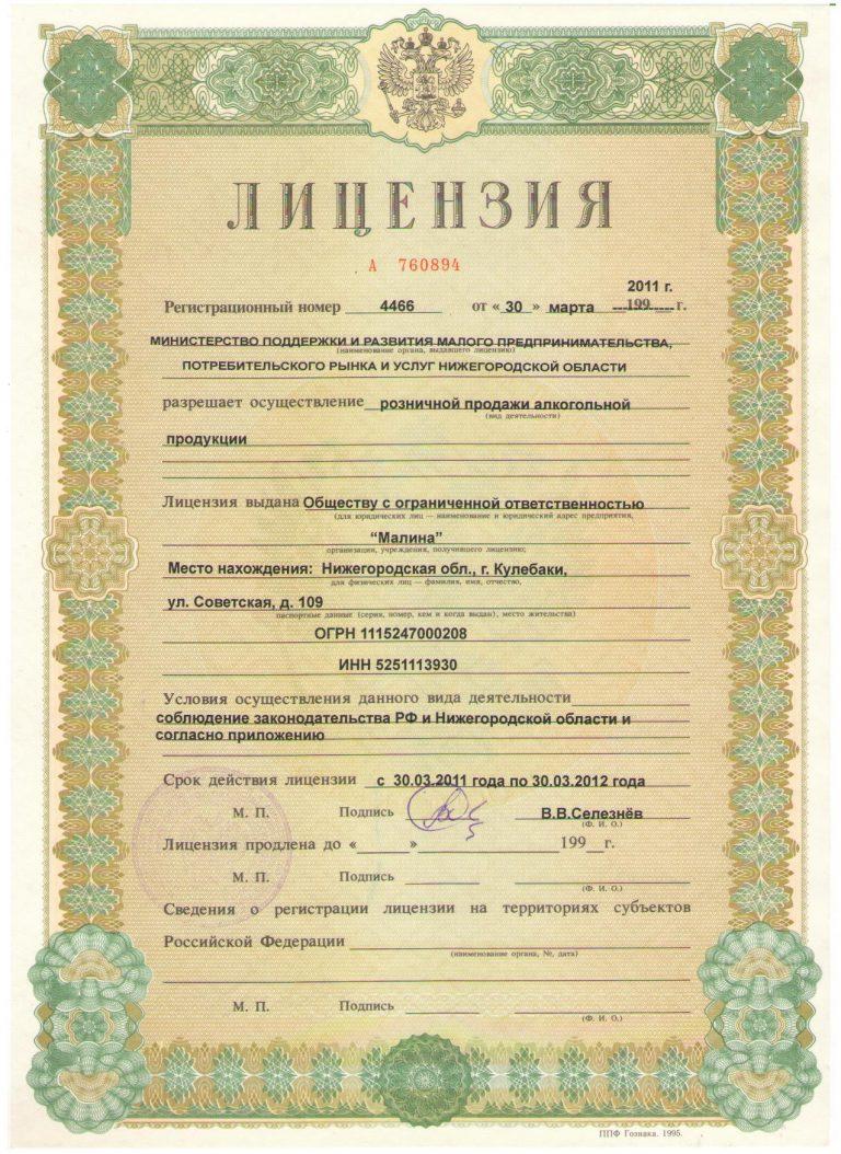 Лицензия на алкоголь перечень документов достиг