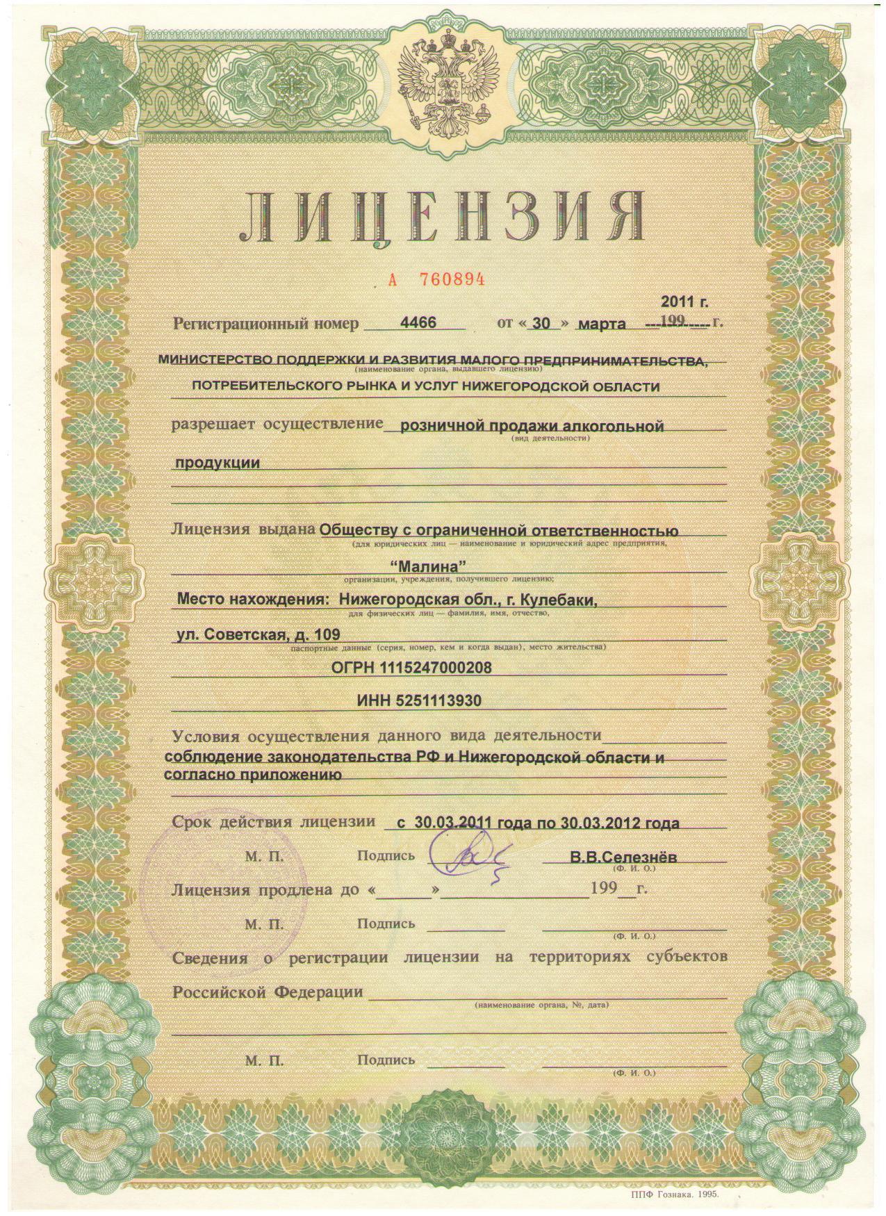 Кто может получить лицензию на изготовление алкогольной продукции