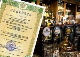 Алкогольная лицензия