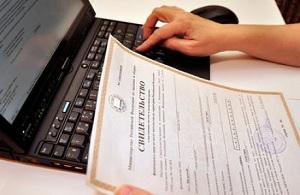 Получение документов в сети