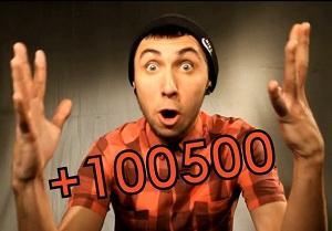 Канал +100500