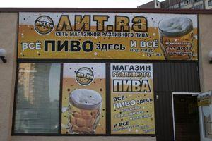 Франшиза Лит.ра в России