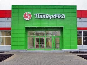 "Плюсы и минусы покупки бренда ""Пятерочка"""