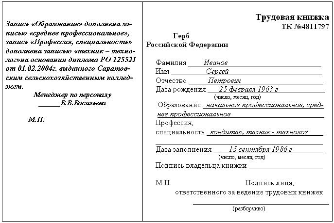 образец приказа права первой подписи