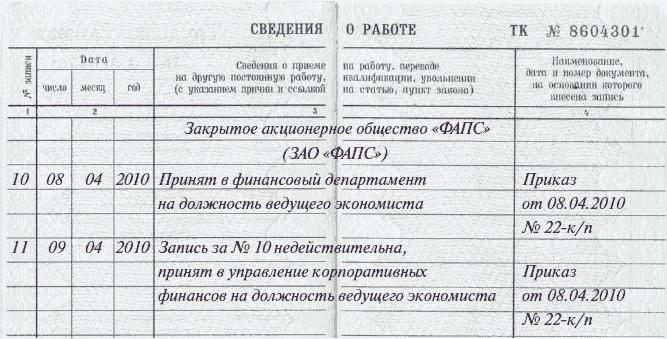 Исправления в трудовой книжке - Кадровое дело 23