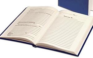 Изменилась ли книга учета на общей системе