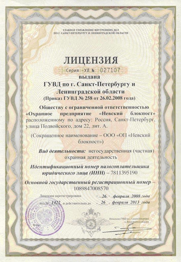 Лицензия предприятия образец