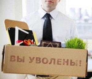 увольнение главного бухгалтера сверху