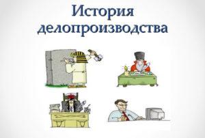 делопроизводство