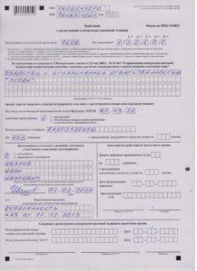 заявление о регистрации ккт образец заполнения 1