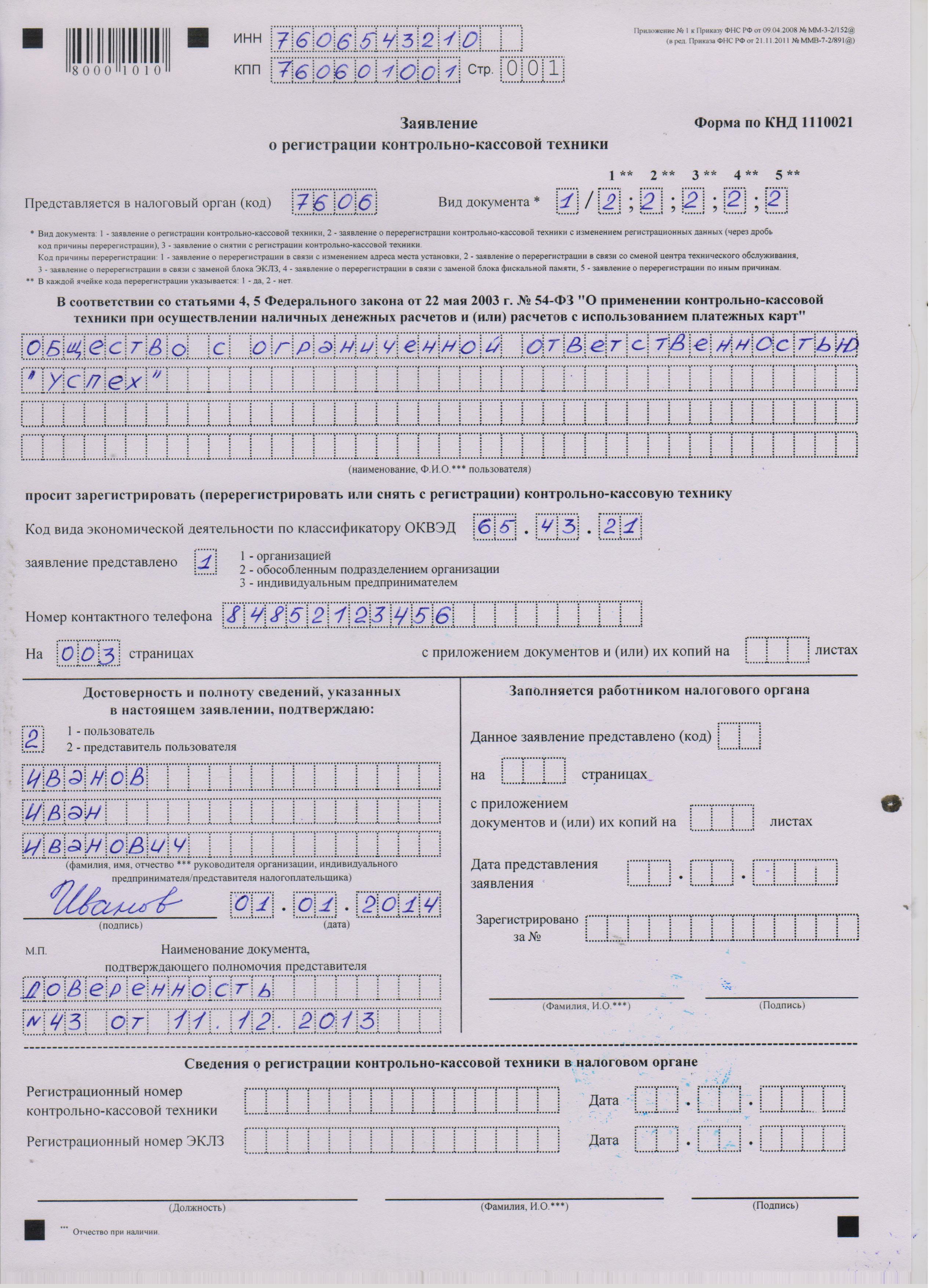 Скачать бланк заявления о регистрации ккм