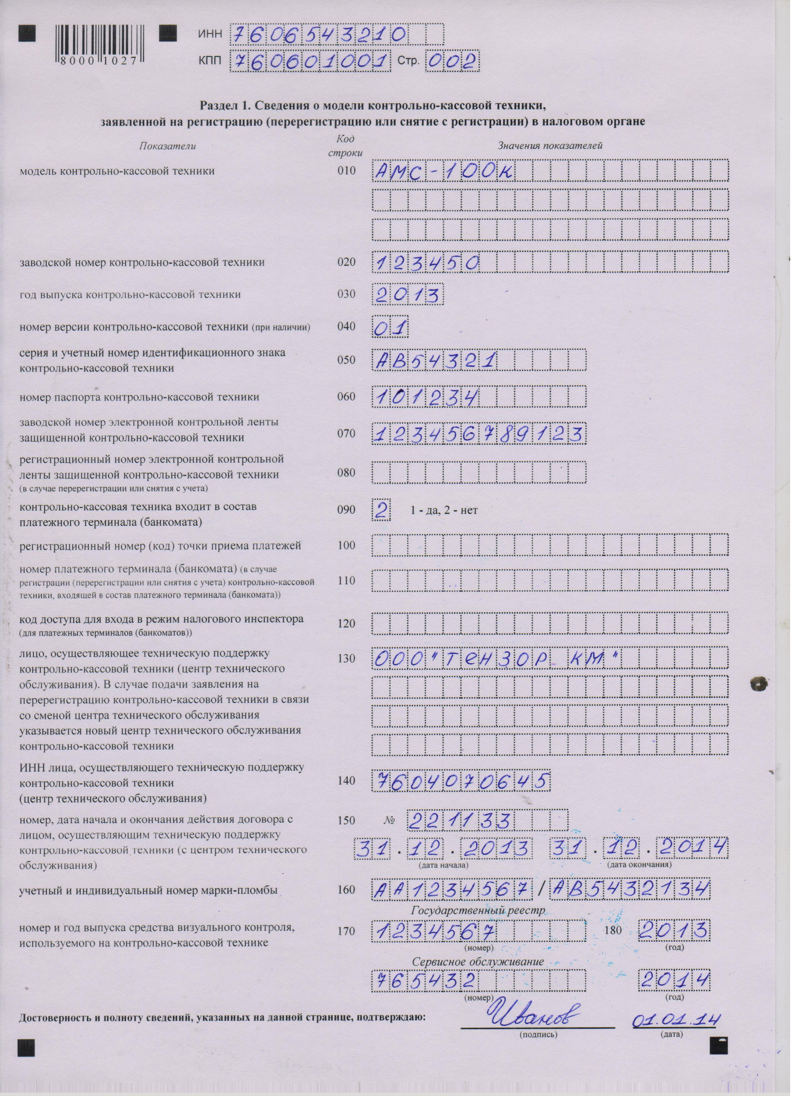 Новый бланк и образец заполнения декларации по