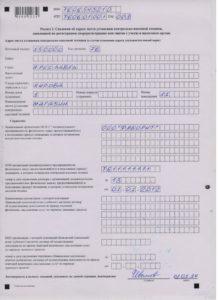заявление о регистрации ккт образец заполнения 3