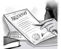 Лицензирование. Цель и понятие