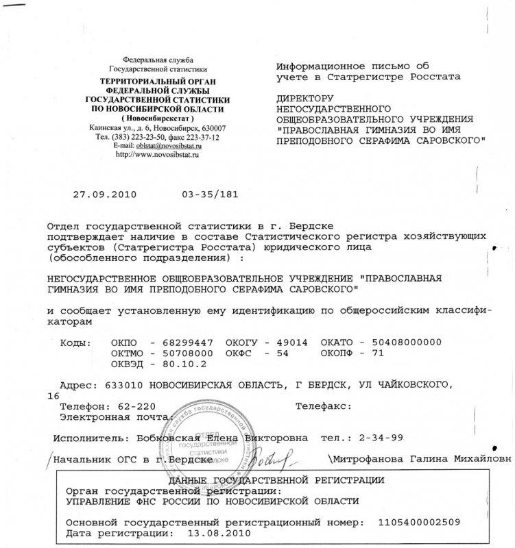 Письмо об учете в ЕГРПО
