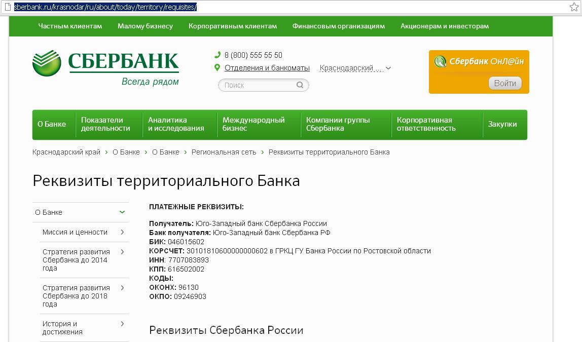 Проверка через Сбербанк ОНЛАЙН