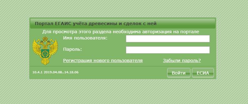Регистрация в ЕГАИС