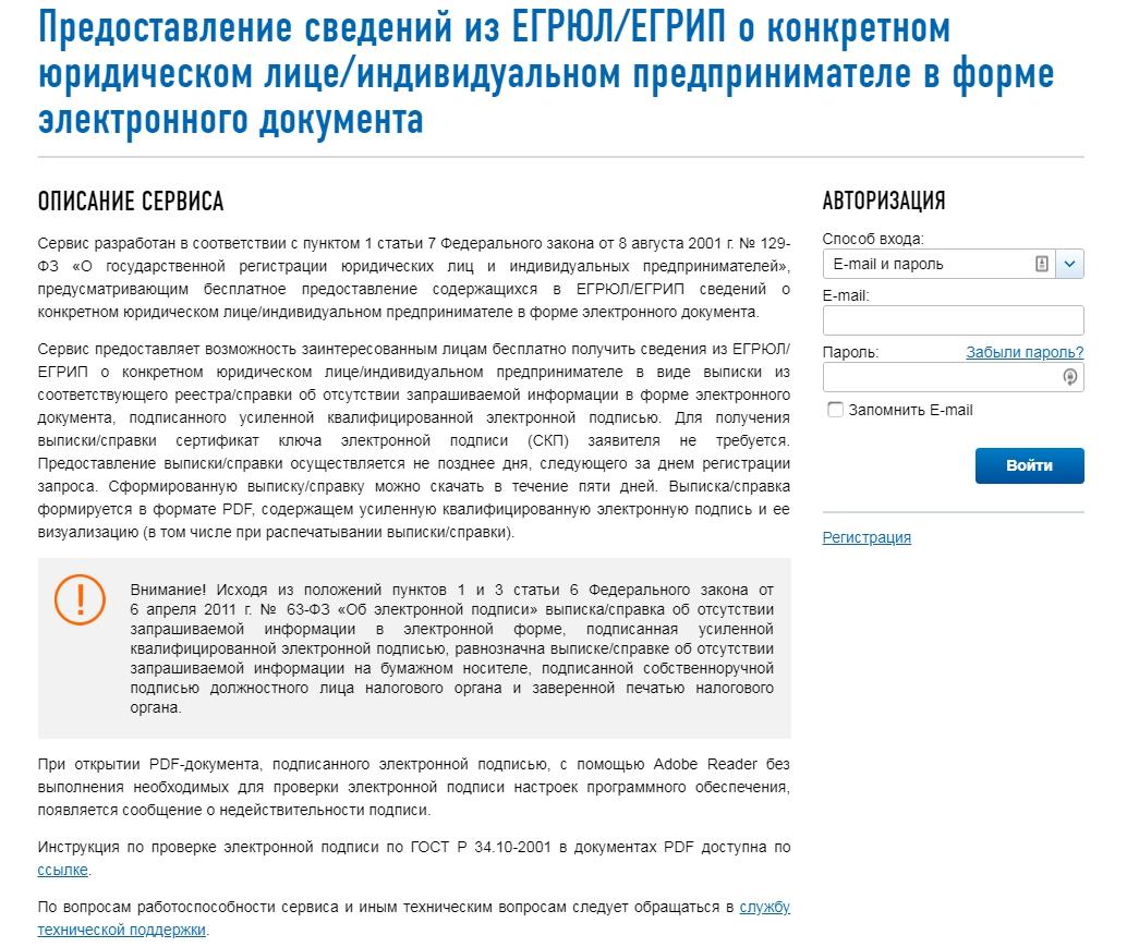 Образец заявления на получение болгарской визы в 2019 году