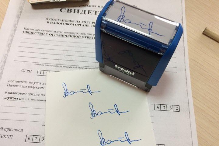 Факсимильная подпись