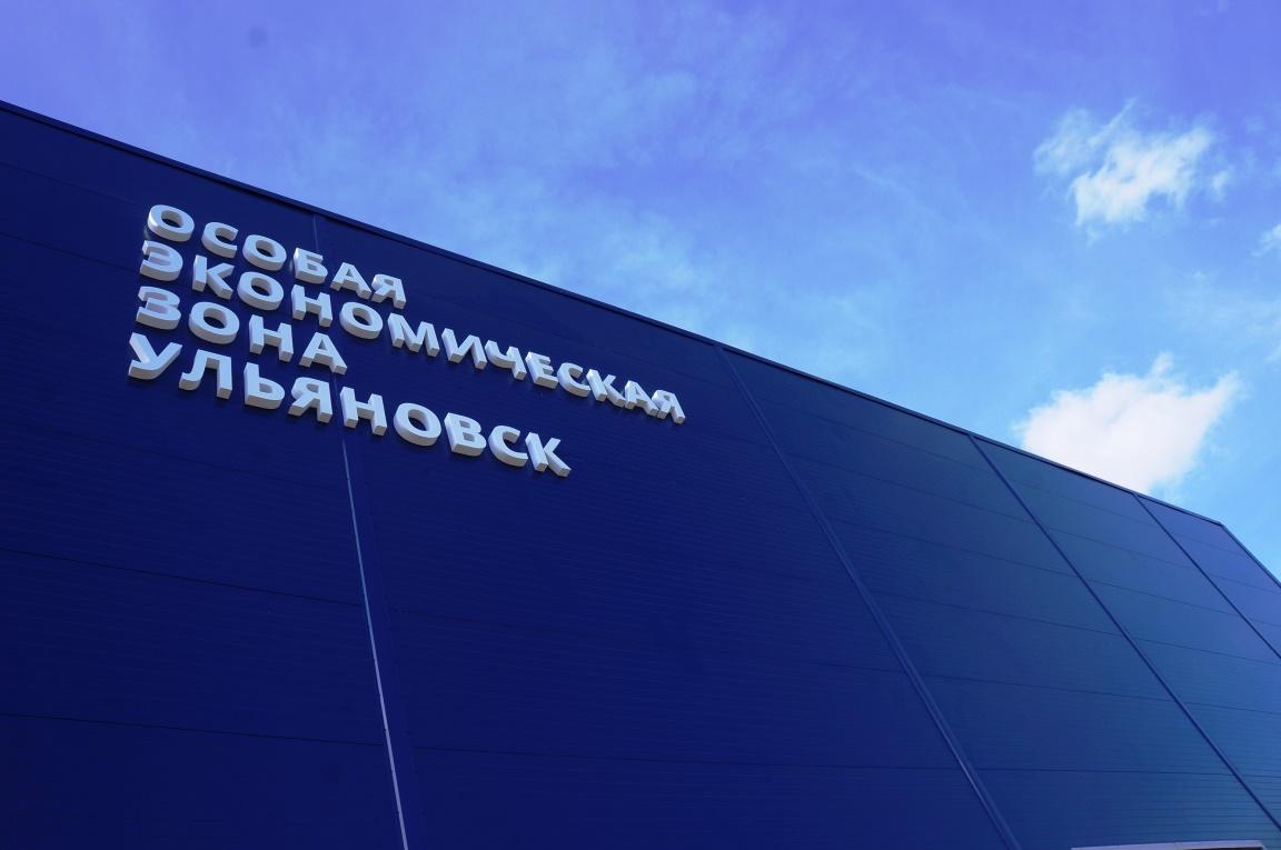 ОЭЗ Ульяновск